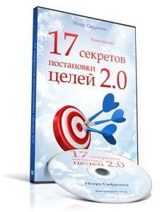 17 секретов постановки целей 2.0